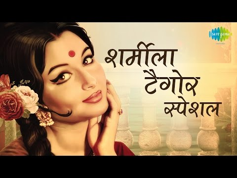 Weekend Classic Radio Show | Sharmila Tagore Special | शर्मीला टैगोर स्पेशल | HD Songs