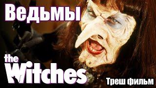 треш обзор на фильм Ведьмы (1990) / The Witches