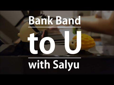 【ピアノ弾き語り】to U/Bank Band with Salyu by ふるのーと (cover)