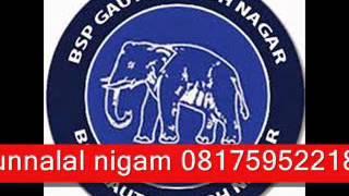 Bhajpa Mahangai : Bahujan Samaj Party (BSP) - Motivational Song Mp3 - Election Time!