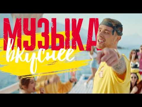 Егор Крид - Музыка вкуснее (длинная версия)