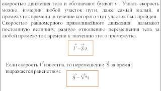04. Прямолинейное равномерное движение. Скорость