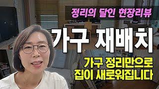 [현장리뷰] 가구 재배치 - 가구 정리만으로 집이 새로…
