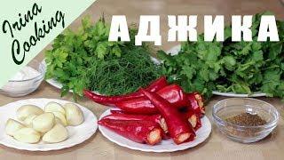 Жгучая Грузинская Аджика Очень Ароматная ○ Рецепт острой аджики