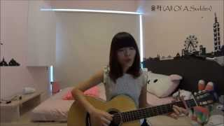 Krystal 울컥 (All Of A Sudden) Acoustic Cover - My Lovely Girl OST