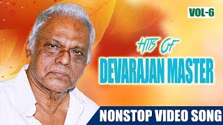 ഞാനൊരു മലയാളി G Devarajan Hits Vol 06 Malayalam Non Stop Movie Songs K. J. Yesudas,P. Madhuri