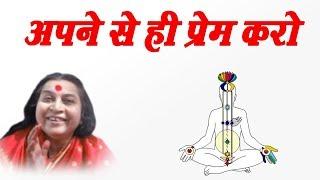 अपने से ही प्रेम करो || Hindi Speech Mata ji Shri Nirmala Devi Ji || Kundalini Jagran No1