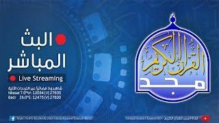 البث المباشر لقناة المجد للقران الكريم || Almajd Quran Channel Live Stream