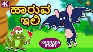 Kannada Moral Stories for Kids | ಹಾರುವ ಇಲಿ | Flying Mouse | Kannada Stories | Kannada Fairy Tales