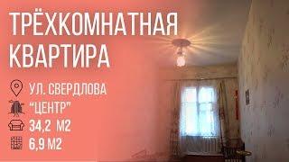 Бугриэлт | Трёхкомнатная квартира, ул. Свердлова