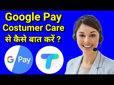 How To Contact Tez Customer Care? Google Pay Customer Care |