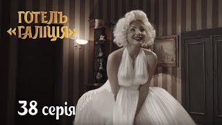 Отель Галиция - сезон 2 серия 38 - комедийный сериал HD