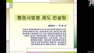 [박완신교수]행정사성공비결,행정법령컨설팅/대한행정사협회…