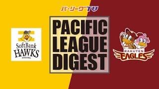 ホークス対イーグルス(ヤフオクドーム)の試合ダイジェスト動画。 2017/0...