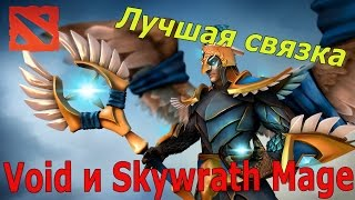 Связка Void и Skywrath Mage в Доте 2