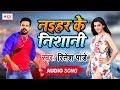 Ritesh Pandey (नईहर के निशानी) BHOJPURI SONG 2019 - Naihar Ke Nishani - Bhojpuri Hit Song 2019