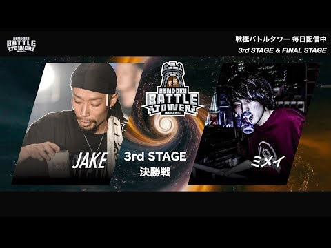JAKE vs ミメイ/戦極BATTLE TOWER 3rd Stage#3