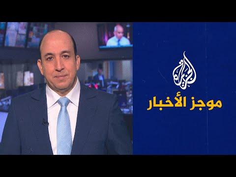 موجز الأخبار - التاسعة صباحا 20/06/2021  - نشر قبل 5 ساعة