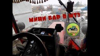 МИНИ БАР В МТЗ