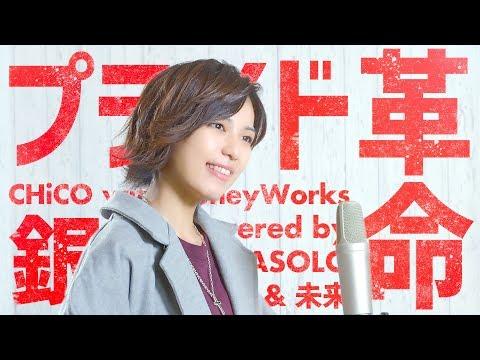 【銀魂】プライド革命 / CHiCO With HoneyWorks  (Covered By コバソロ & 未来) Short Ver.