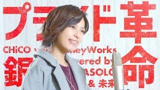 今回は銀魂(gintama)の主題歌のCHiCO with HoneyWorks 『プライド革命』...