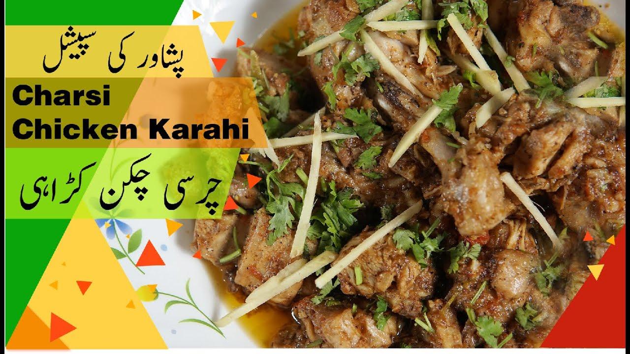 Charsi Chicken Karahi | چرسی چکن کڑاہی کی ریسپی | Street Style Cook With Tahira
