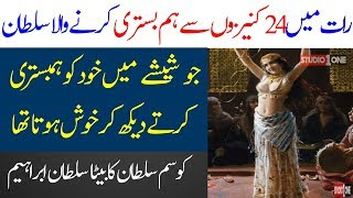 Sultan Ibrahim ki Kahani | Life Story of Sultan Ibrahim | Studio One
