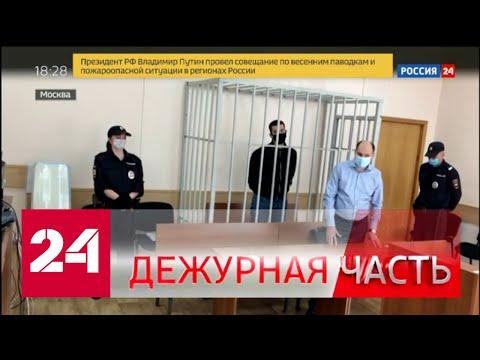 """Вести. """"Дежурная часть"""" от 26 мая 2020 года (18:30) - Россия 24"""