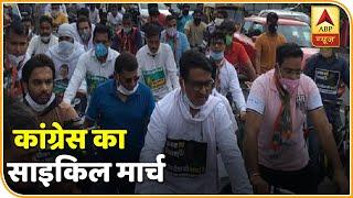 Delhi: तेल की बढ़ी कीमतों के खिलाफ कांग्रेस का साइकिल मार्च, सांसदों को देंगे ज्ञापन