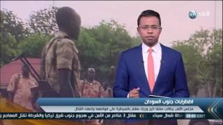 بالفيديو.. صحفى بجنوب السودان: المعارك في جوبا خرجت عن السيطرة