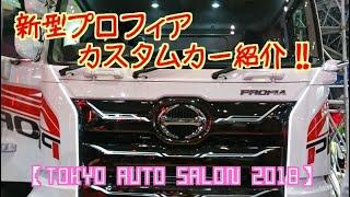 新型プロフィア カスタムカー【東京オートサロン2018】 東京オートサロン2018 検索動画 25