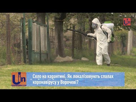 Село на карантині. Як локалізовують спалах коронавірусу у Ворочеві?