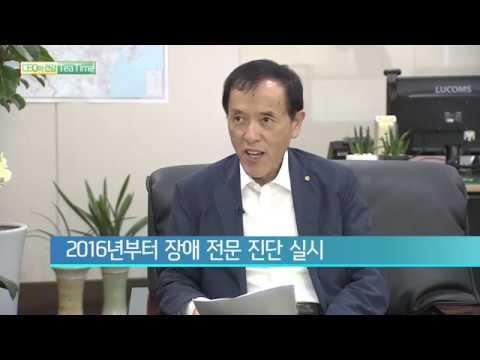 근로복지공단 홍성진 의료복지이사 인터뷰 영상