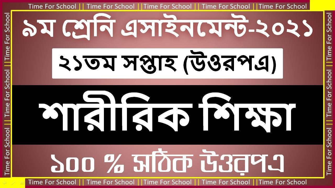 Class 9 Sharirik Shikkha Assignment 21th Week || ৯ম শ্রেনির শারীরিক শিক্ষা || Physical Education
