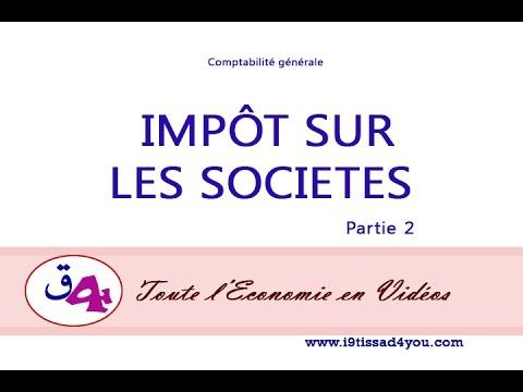 calcul de l'Impôt sur les Sociétés الجزء الثاني