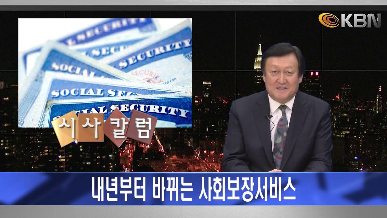 [2020.10.26](김광석) - 내년부터 바뀌는 사회보장서비스