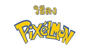 วิธีลง PIXELMON & Technic launcher [HOW TO]
