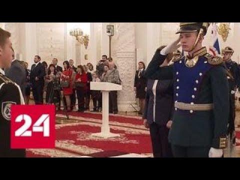 В Кремле принесли торжественную клятву кадеты ФСО - Россия 24