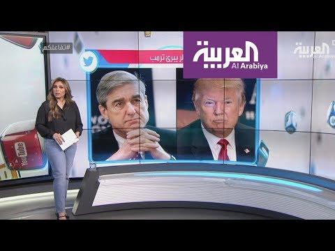 تفاعلكم : ترمب يحتفل ببرائته  - نشر قبل 2 ساعة