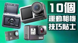 10個運動相機技貼士 (前期、製作、後期)   GoPro Hero Osmo Action Cam RX0