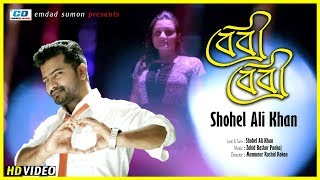 Baby Baby Shohel Ali Khan Mp3 Song Download