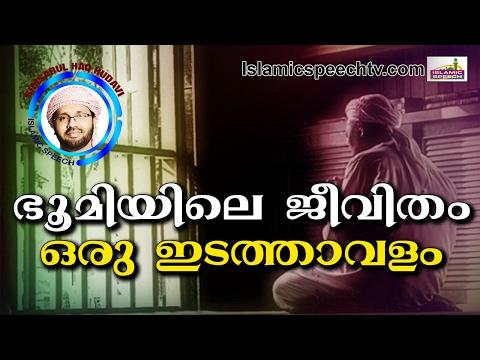 ഇഹലോകം മാത്രം ലക്ഷ്യമാക്കി ജീവിക്കുന്നവരോട്... Simsarul Haq Hudavi New | Islamic Speech In Malayalam
