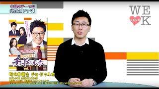 WLK#173のテーマは、「社会派ドラマ」 韓国社会の暗部をあぶり出す、正...