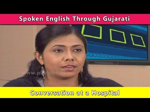 English Conversation At A Hospital | Spoken English Through Gujarati | Learn English In Gujarati