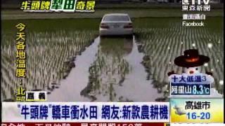 [東森新聞]「牛頭牌」轎車衝水田 網友:新款農耕機