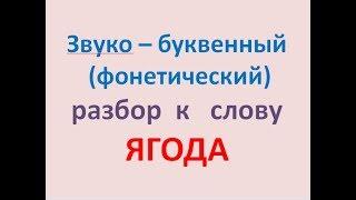 Звуко – буквенный (фонетический) разбор  к   слову ЯГОДА