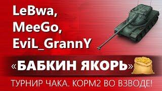 ТУРНИР ЧАКА КОРМ2. Team Бабкин якорь в деле