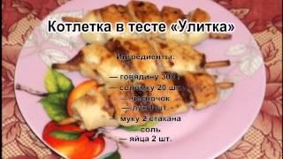Рецепты фото блюда из фарша.Котлетка в тесте Улитка