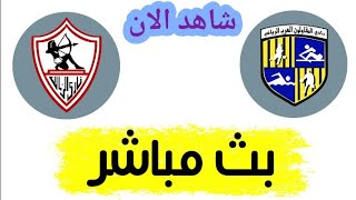 شاهد مباراة الزمالك والمقاولون العرب بث مباشر اليوم في الدوري المصري