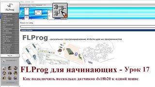 FLProg - Урок 17. Как подключить несколько датчиков ds18b20 к одной шине